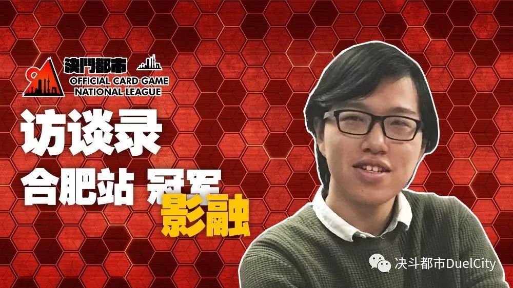 [回顾] 决斗都市2018 访谈录 合肥站·冠军 影融