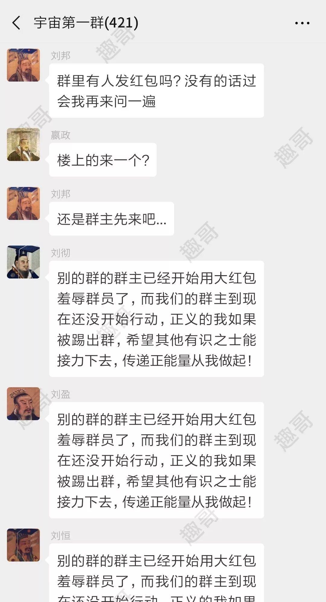 续集来啦!如果把中国422位皇帝放在一个群里,他们会聊些什么(2)