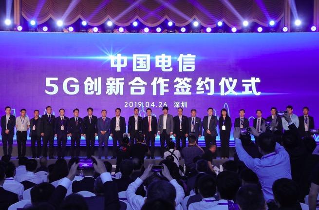 中国电信召开5G创新合作大会:全面开放能力,加速5G商用