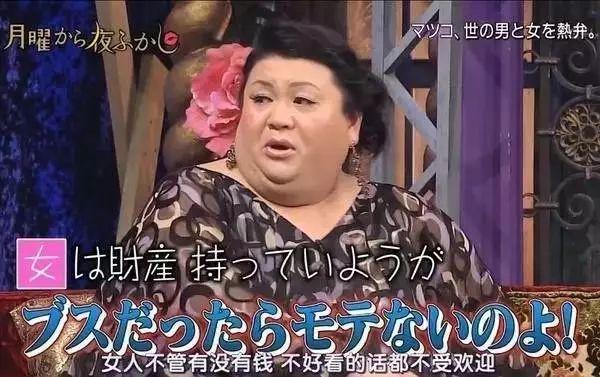 月曜夜未央 | 最精彩下饭综艺,就是这档日本版《康熙来了》!(图45)