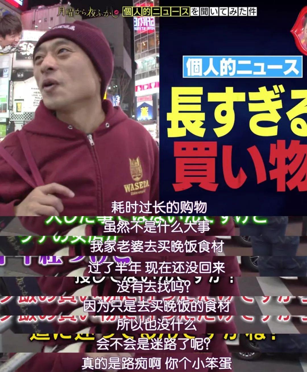 月曜夜未央 | 最精彩下饭综艺,就是这档日本版《康熙来了》!(图20)