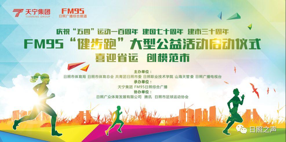 FM95/跑出青春,跑出健康!倒计时开始,就在明天——健步跑开跑啦!!