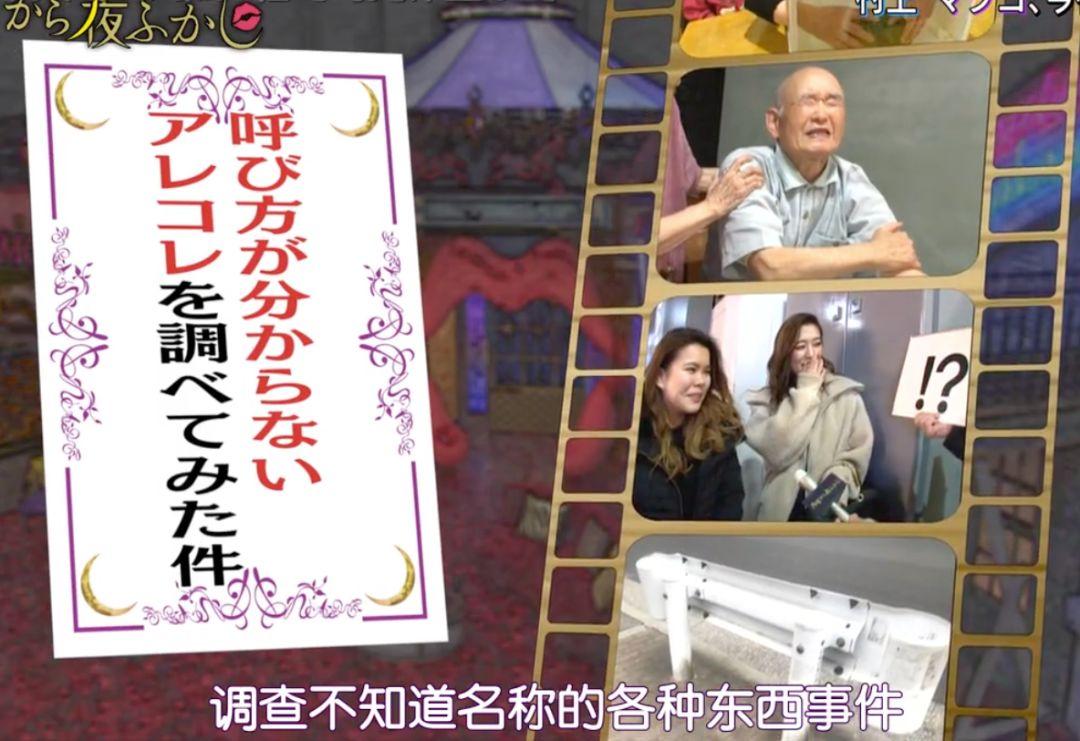 月曜夜未央 | 最精彩下饭综艺,就是这档日本版《康熙来了》!(图16)