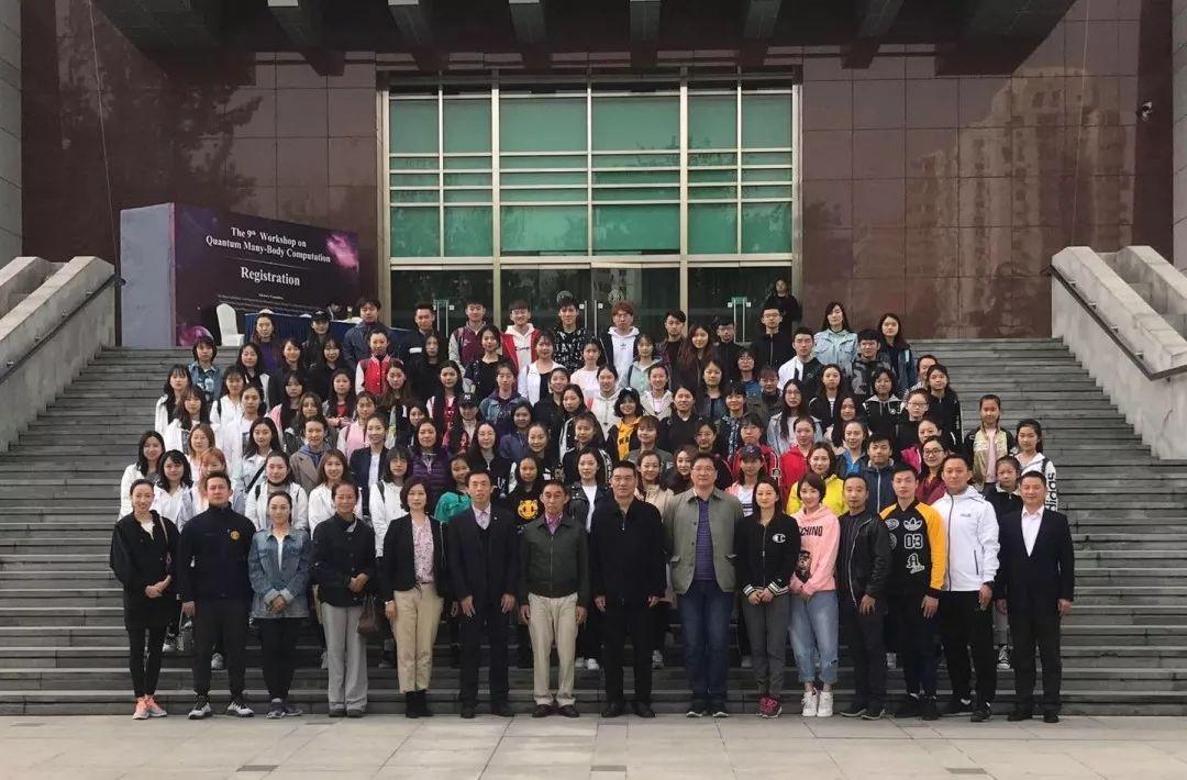 2019年我国大、中、小学生运动技能等级标准 啦啦操项目培训班(北京站)