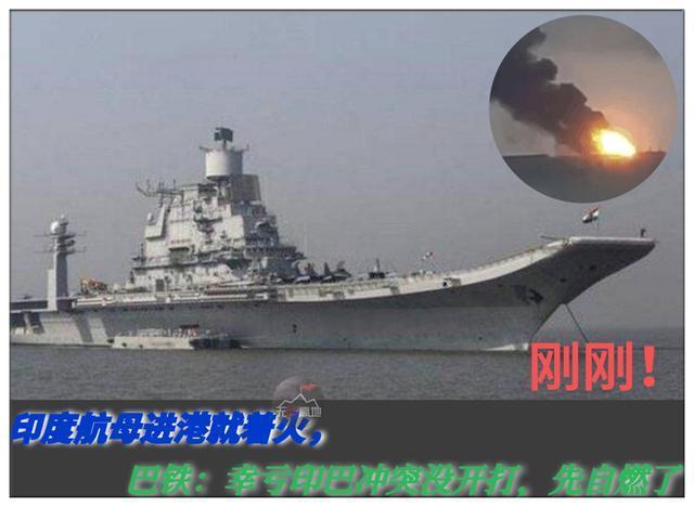 印度要拉大国搞军演,却先把自己的航母搞着火:一少校被浓烟呛死