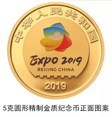 2019北京园博会纪念币发行