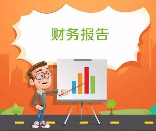 企业财务分析报告的八大要点!会计实操干货!