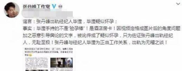 张丹峰痛斥传谣者无耻之极 网友:脸呢?
