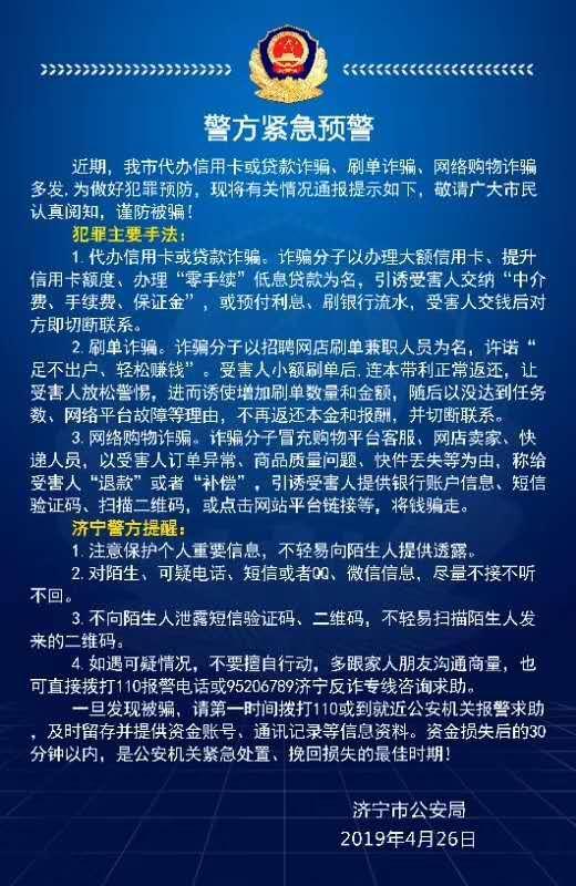 济宁警方发布紧急预警 提醒广大市民谨防诈骗