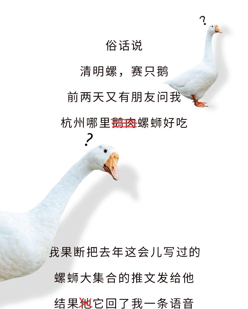 <b>什么!去杭州嘬螺蛳!吃还是上海人会吃!</b>