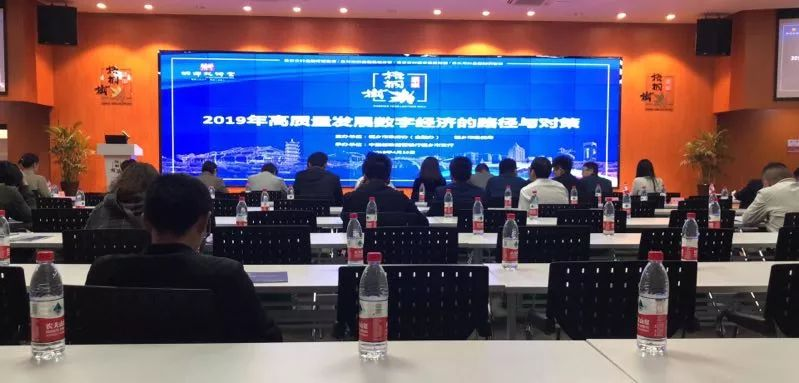 怎样推动数字经济发展?这场讲座让桐乡干部受益匪浅