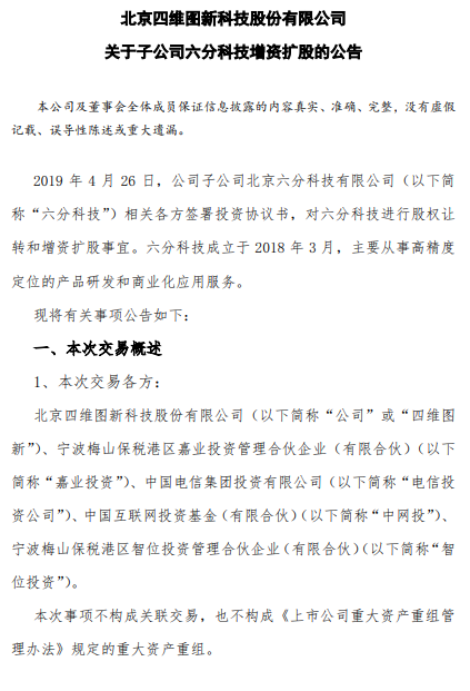 四维图新:六分科技增资扩股,中国电信等拟计谋入股