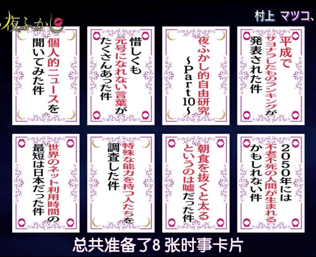 月曜夜未央 | 最精彩下饭综艺,就是这档日本版《康熙来了》!(图15)