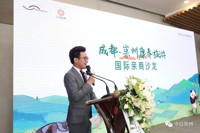 成都·崇州康养旅游国际亲商沙龙举行