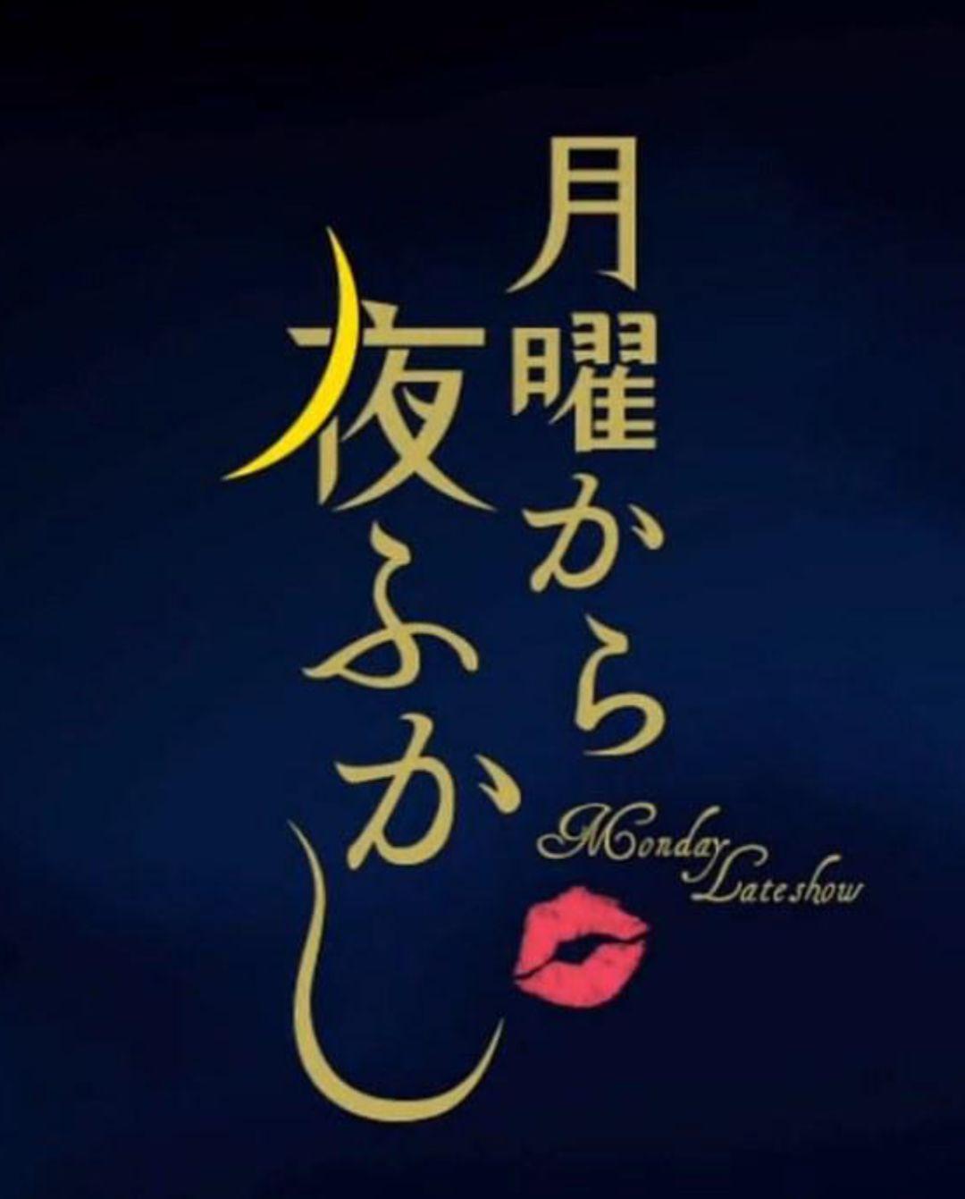 月曜夜未央 | 最精彩下饭综艺,就是这档日本版《康熙来了》!(图2)
