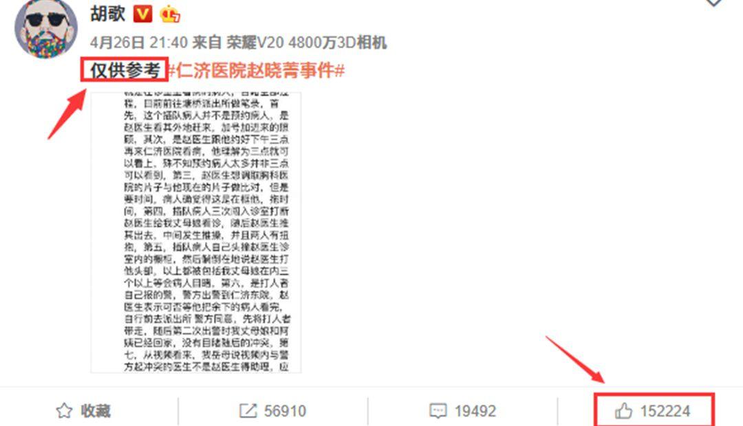 胡歌微博追熱點事件,四個字一張圖,網友點讚數超過十五萬