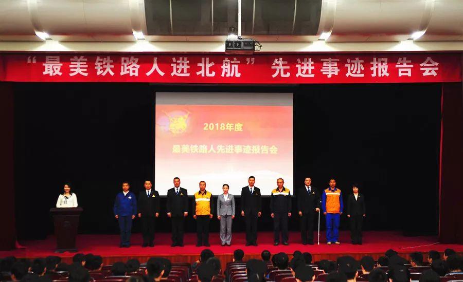 北京航空航天大学迎来最美铁路人