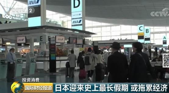 日本迎来史上最长十连休!或拖累经济,这些人发起了愁…