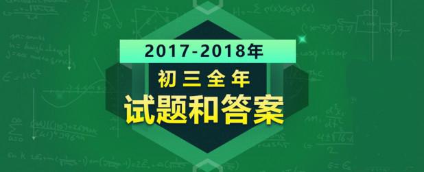 2017-2018年北京市各区初三一模,二模,期中期末试题及答案汇编