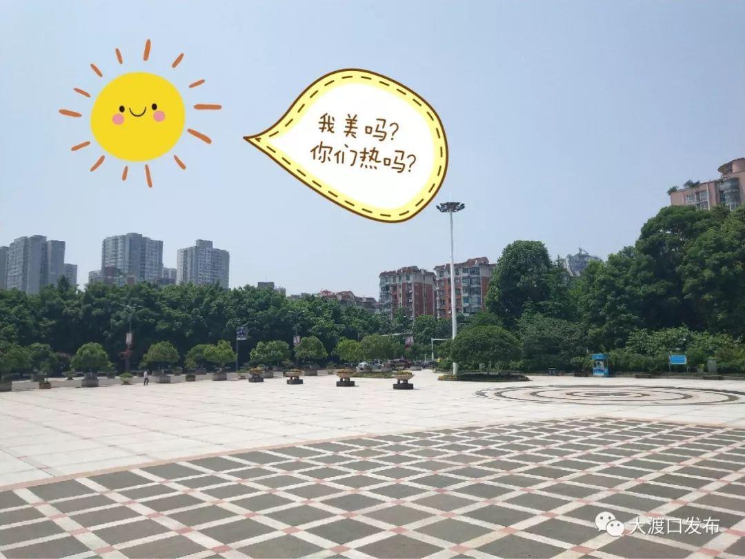 剧透!今天重庆依然很热,你的五一假期可能要泡汤