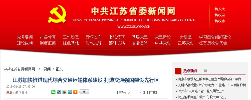 就在昨天!加强苏州机场规划研究,被写入省委文件!