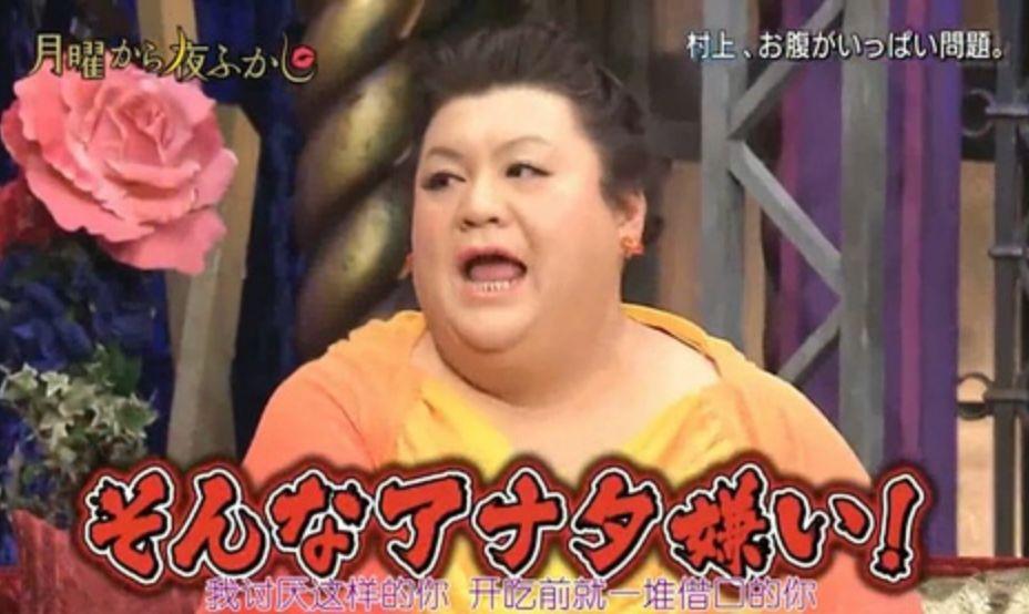 月曜夜未央 | 最精彩下饭综艺,就是这档日本版《康熙来了》!(图44)
