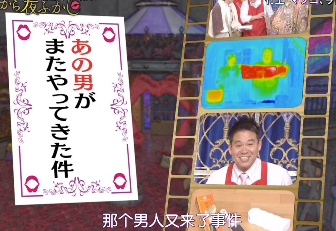 月曜夜未央 | 最精彩下饭综艺,就是这档日本版《康熙来了》!(图17)