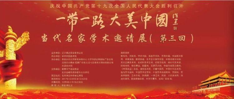 展讯【葛涛专辑】一带一路 大美中国——当代名家学术邀请展(第三届)