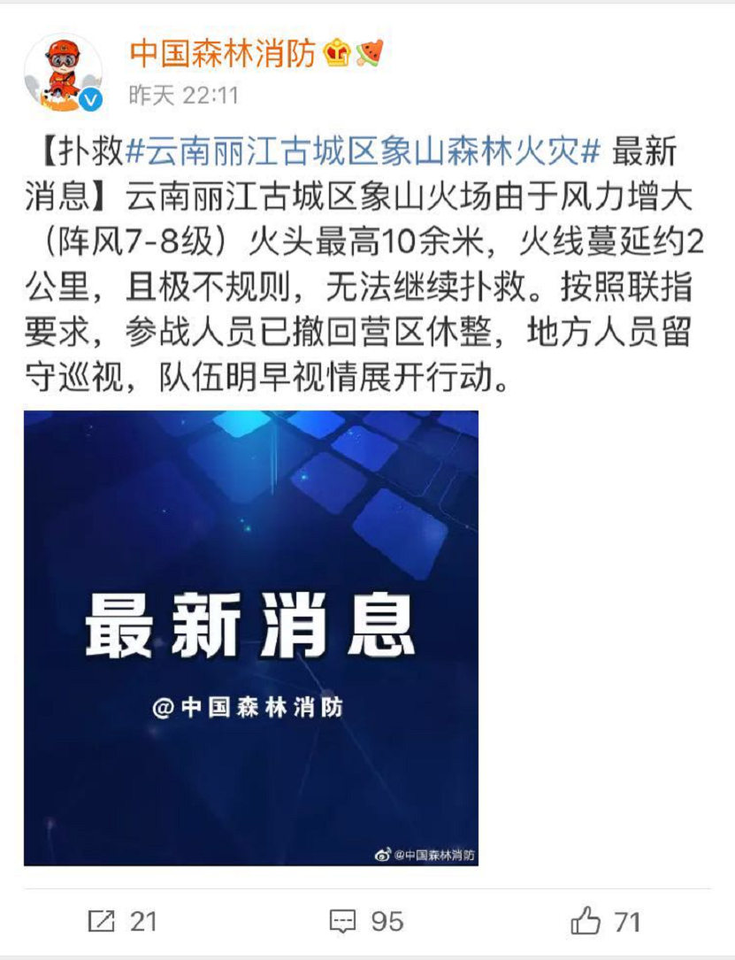 丽江突发山火:火头最高达10余米——扑火人员被迫撤回!