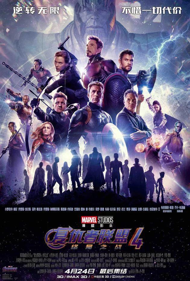 《复联4》上映4天票房破20亿 破《流浪地球》记录