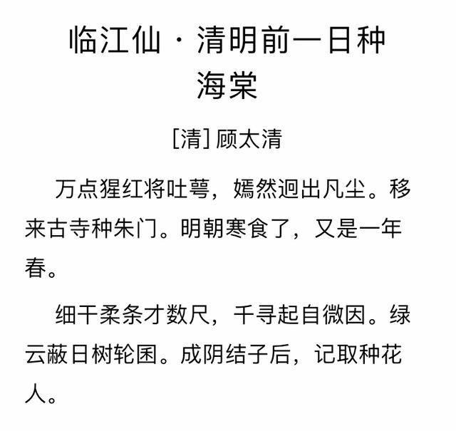 清代最有才华的女词人:得遇良人,却中年丧夫,经历沧桑终成传奇