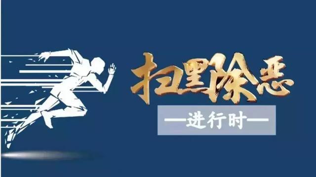 滁州、安庆、六安、马鞍山…安徽扫黑除恶最新动态(4月27日)