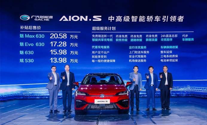 名利场-新车|广汽新能源AionS凭借高续航、性价比能否赢得市场?