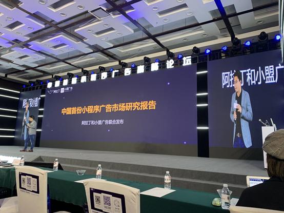 阿拉丁发布首份小程序广告报告 微信小程序广告市场超1500亿元_流量