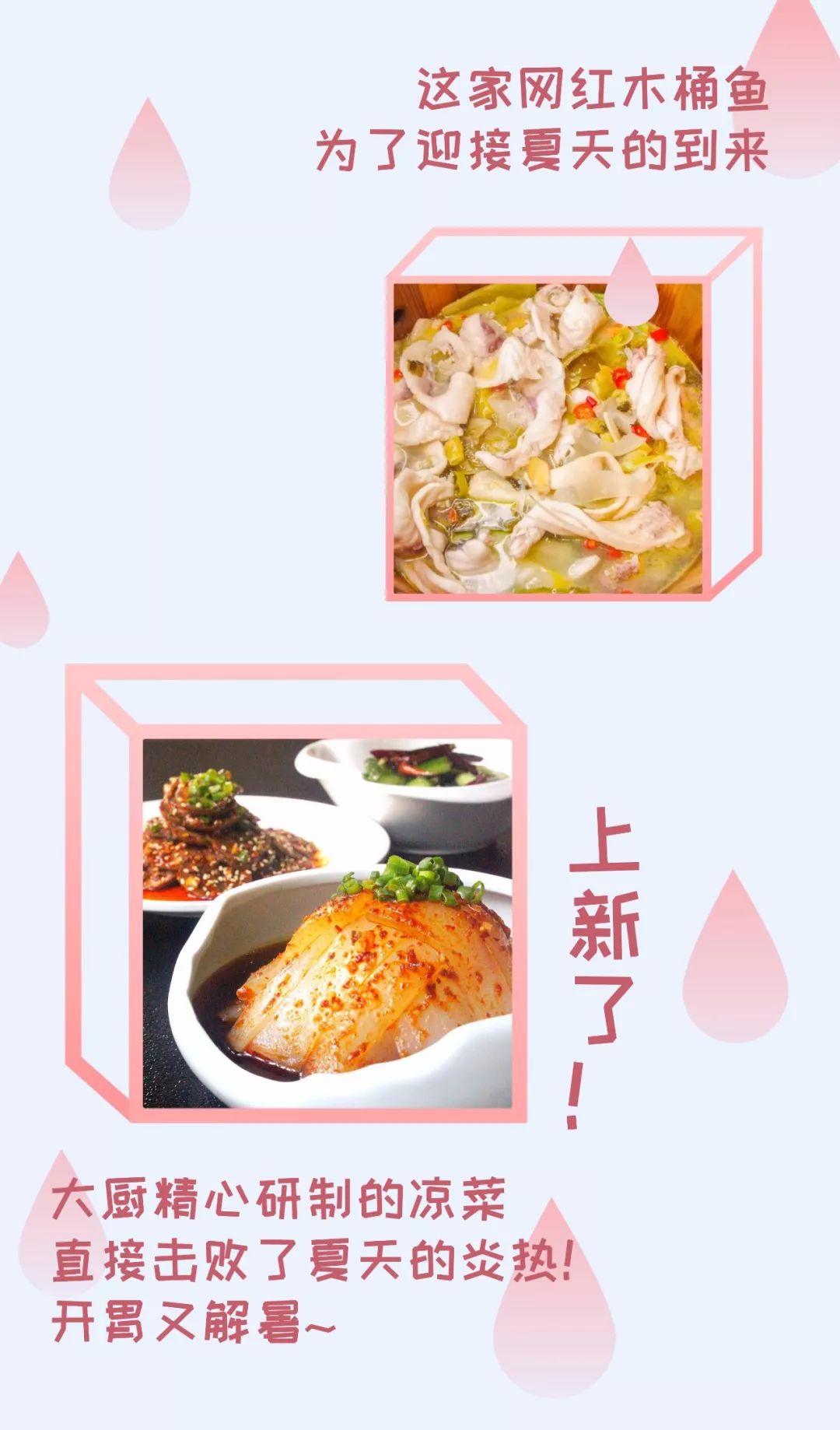 三重福利PK,这家木桶鱼的凉菜点缀了整个夏天