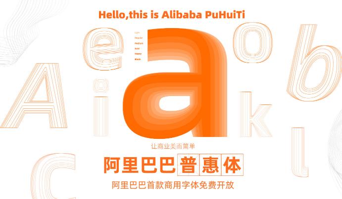 阿里巴巴普惠体字体下载