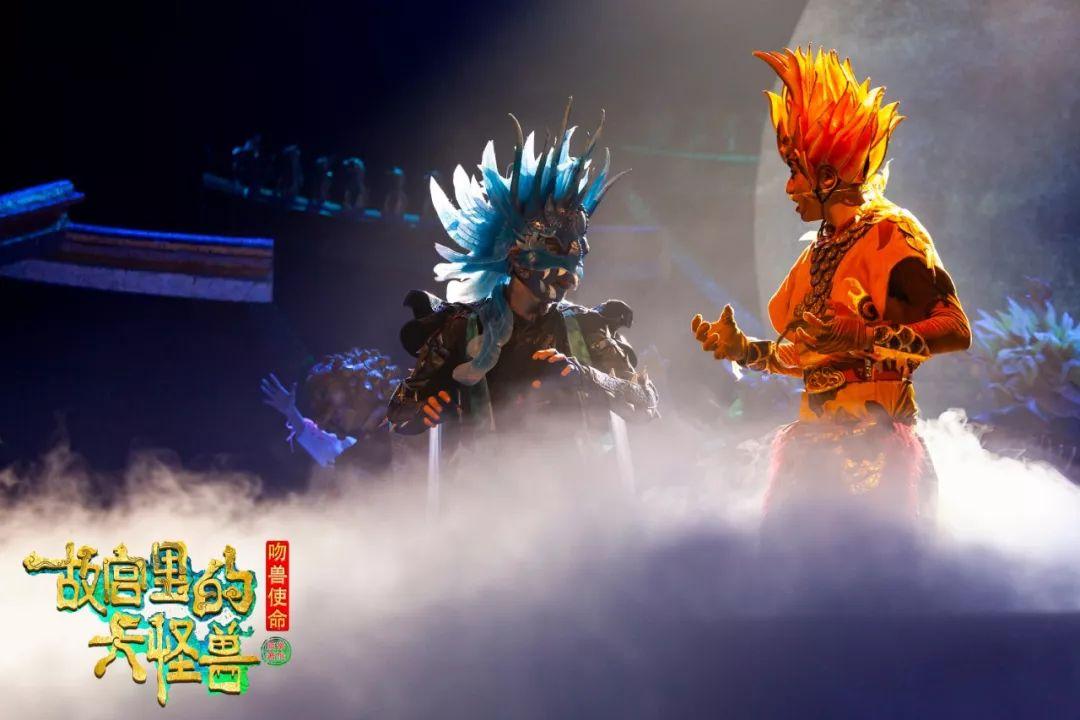 <b>北演口碑力作《故宫里的大怪兽之吻兽使命》全国巡演盛大启幕</b>