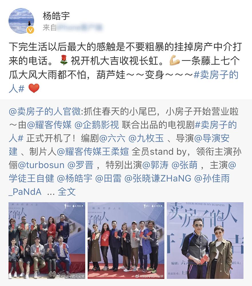 杨皓宇《卖房子的人》开机 新剧聚焦小人物悲喜