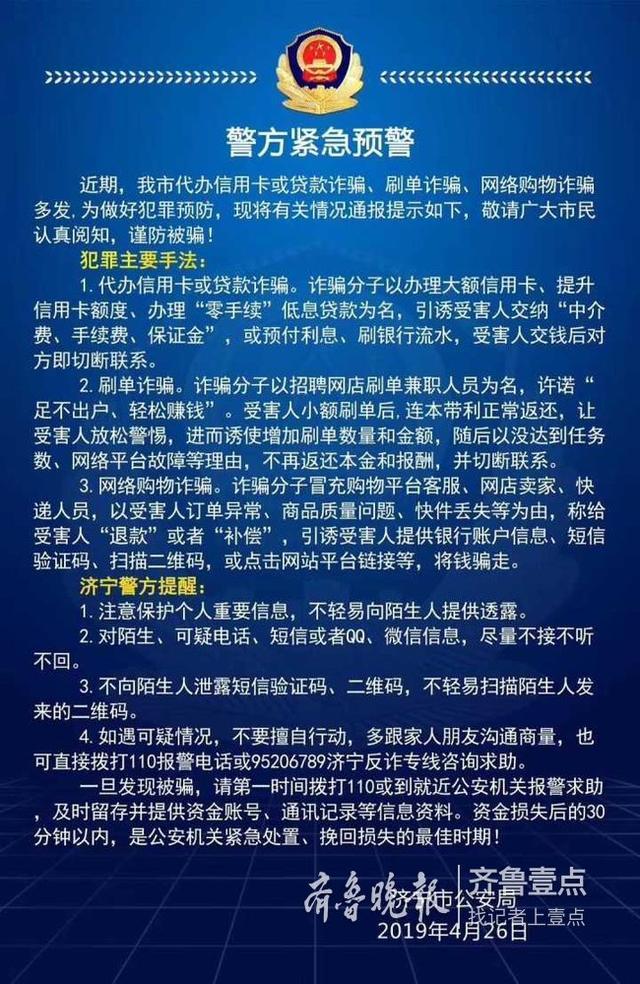 济宁公安紧急预警,遇到这些电信网络诈骗快报警