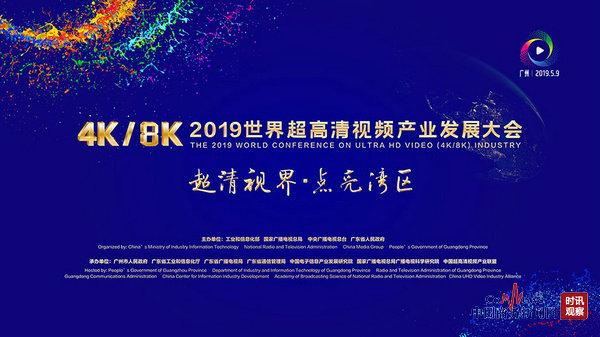 <b>2019世界超高清视频(4K/8K) 产业发展大会5月9日将在广州举办</b>