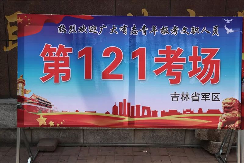 今天,吉林省有2700多名有志青年参加这项考试
