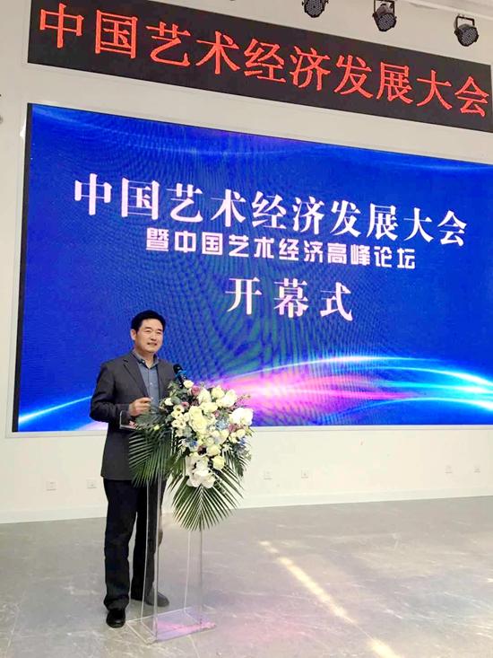 中国艺术经济发展大会专家共识