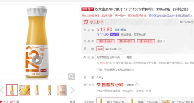 """褚时健推出的NFC""""实建褚橙果汁"""",会受到消费喜爱吗?"""