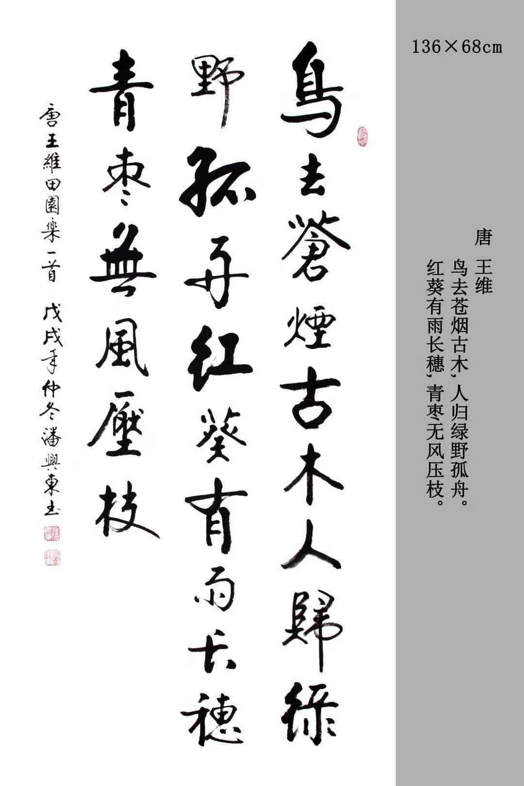 著名书法家潘兴东2019年书法作品欣赏(八)图片