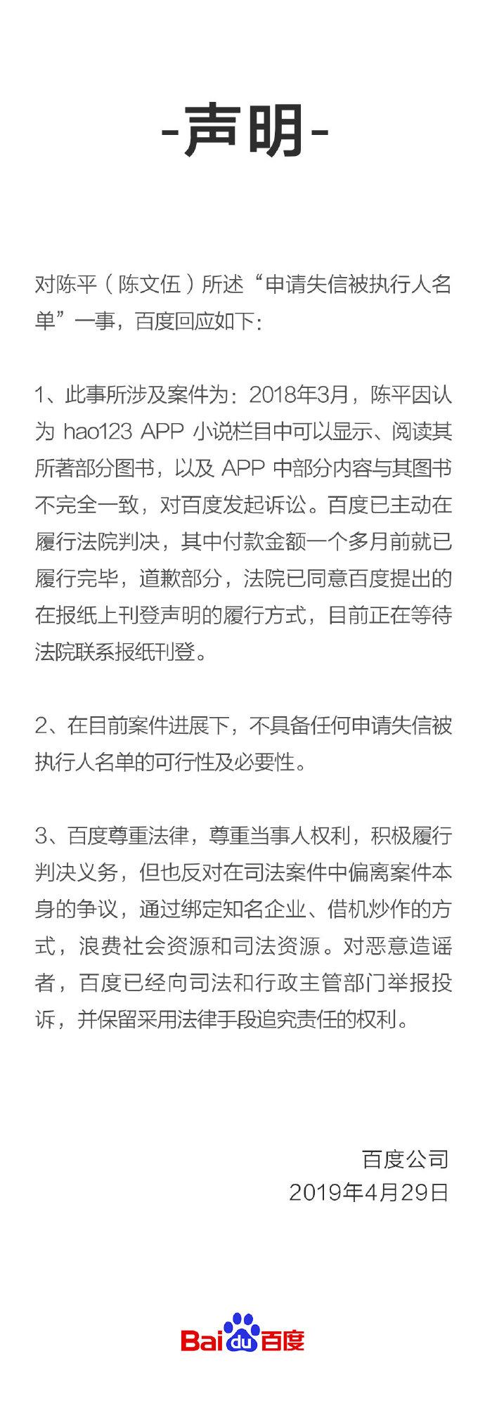 """百度回应""""李彦宏夫妇或成老赖"""":反对恶意炒作"""