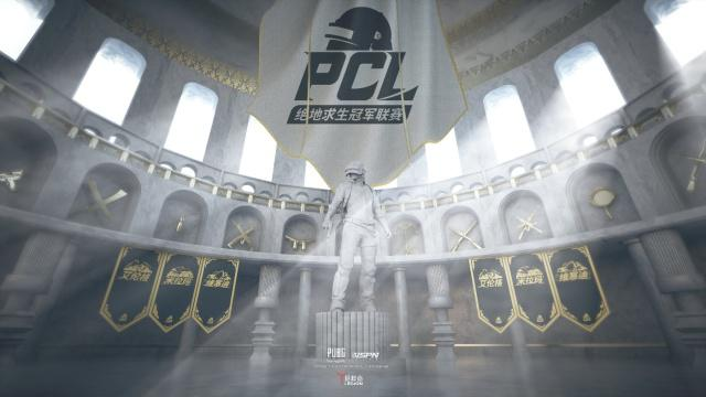 <b>绝地求生PCL春季赛今日开赛!谁将夺得首届冠军?</b>