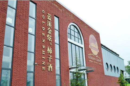 """""""柿酒如春""""——云集酒庄金炫柿子酒陕西媒体行活动圆满结束"""