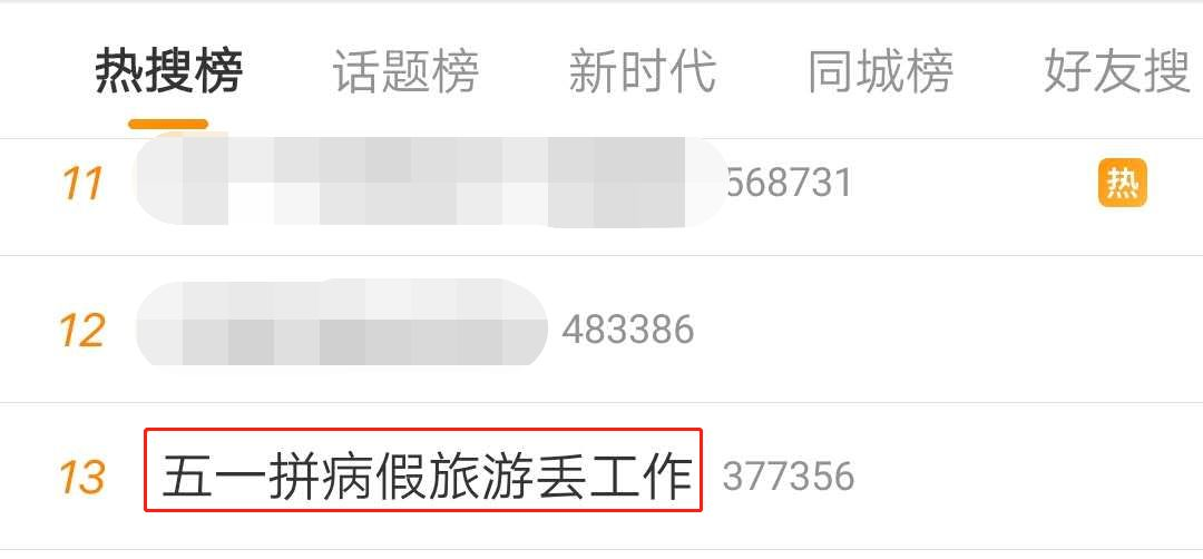 """<b>小心""""拼假一时爽,失业两行泪""""!</b>"""