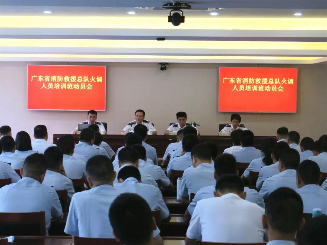 总队在珠海三灶疗养点举办2019年全省火调人员培训班