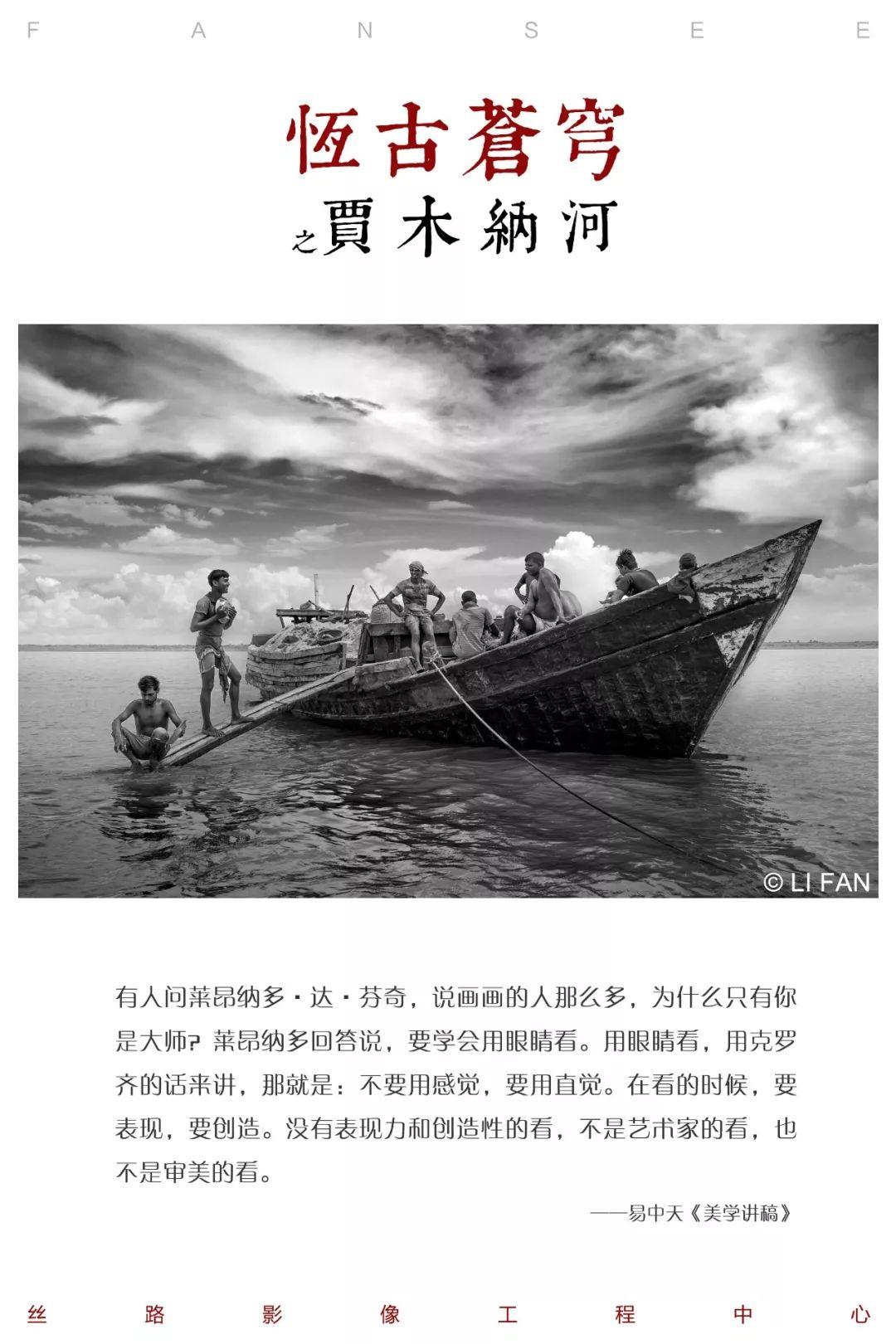 Li Fan | 贾木纳河:纸上观看的震撼